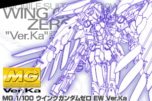 MG ウイングガンダムゼロ EW Ver.Kat