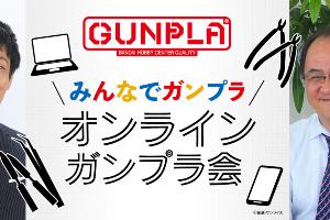 #みんなでガンプラ オンラインガンプラ会t