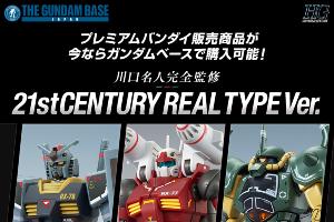 ガンダムベースで、プレミアムバンダイ販売商品「21stCENTURY REAL TYPE Ver.シリーズ」の3商品を特別販売開始!t