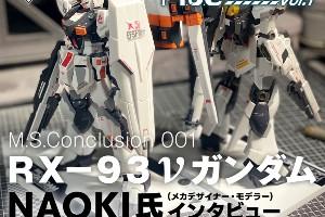 一番くじ ガンダムシリーズ M.S.Conclusion Vol.1インタビューt