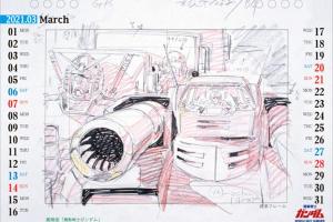 機動戦士ガンダム KEYFRAMES CALENDAR 2021 -安彦良和アニメーション原画-t
