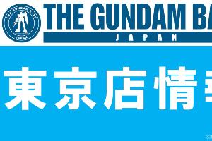 ガンダムベース東京情報t