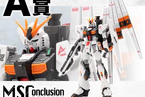 一番くじ ガンダムシリーズ M.S.Conclusion Vol.1rt
