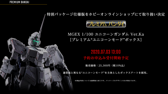 "MGEX 1:100 ユニコーンガンダム Ver.Ka[プレミアム""ユニコーンモード""ボックス]"
