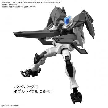 HGBDR 1:144 ガンダムアストレイ系新機体 新武装(仮)2