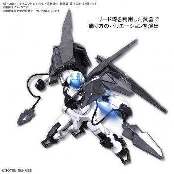 HGBDR 1:144 ガンダムアストレイ系新機体 新武装(仮)3