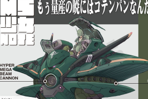 MS少女 MA-08 ビグ・ザム(+ザクⅡ)【デザイン編】t