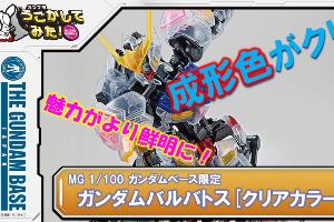 MG 1:100 ガンダムベース限定 ガンダムバルバトス[クリアカラー]t5