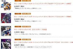 「MG ガンダムF90用 ミッションパック Oタイプ&Uタイプ【2次:2020年11月発送】」など6点 7_10(金)11時より受注開始!t