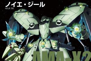 ガンダムモビルスーツバイブル 58号 (AMA-X2 ノイエ・ジール) t
