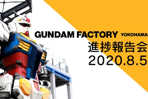 GUNDAM FACTORY YOKOHAMA 進捗報告会t2