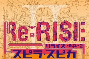 スピラ・スピカ「ReRISE -e.p.- 2」t