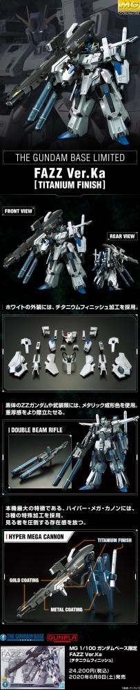 MG 1:100 ガンダムベース限定 FAZZ Ver.Ka[チタニウムフィニッシュ]のキット解説画像