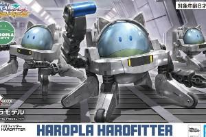 ハロプラ ハロフィッターののパッケージ(箱絵)t