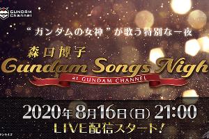 森口博子『Gundam Songs Night at GUNDAM CHANNEL』t