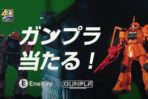 ENEOSオリジナルガンプラ「HGUC 1:144 MS-06S シャア専用ザクII EneKey Ver.」が抽選で4,000名にあたるキャンペーンt