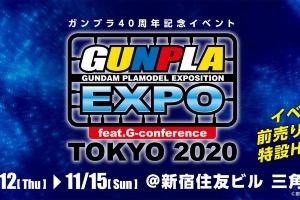 GUNPLA EXPO TOKYO 2020 feat. GUNDAM conferencet