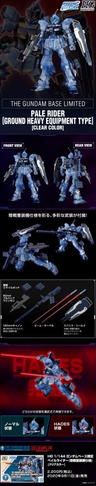 HG 1:144 ガンダムベース限定 ペイルライダー(陸戦重装備仕様)[クリアカラー]のキット解説画像