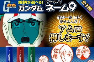 機動戦士ガンダム シヤチハタ ネーム9  (全3種)t