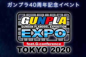 GUNPLA EXPO TOKYO 2020 feat. GUNDAM conference