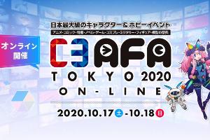 C3AFA TOKYO 2020 ON-LINt