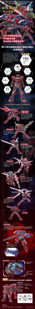 MG 1:100 空战突击高达RM版(中国红)_全装备套装 商品説明画像