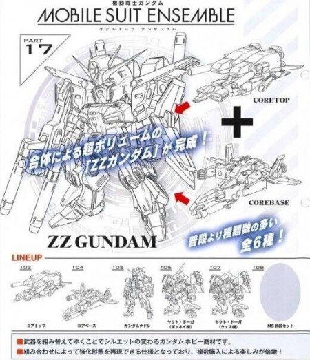 機動戦士ガンダム MOBILE SUIT ENSEMBLE 17 商品説明画像
