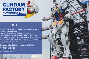 「GUNDAM FACTORY YOKOHAMA」オリジナルツアーt