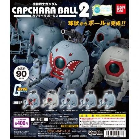機動戦士ガンダム カプキャラ ボール2の商品説明画像