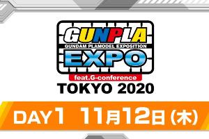 ガンプラEXPO TOKYO 2020 スペシャルステージ LIVE配信t
