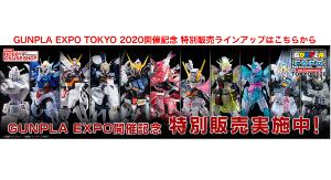 プレミアムバンダイ特別販売アイテム 〈GUNPLA EXPO TOKYO 2020開催記念〉t