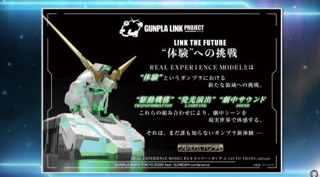 GUNPLA EXPO TOKYO 2020 ガンプラ40周年スペシャルステージ Vol.38