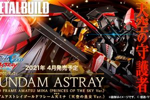METAL BUILD ガンダムアストレイゴールドフレーム天ミナ(天空の皇女Ver.)t2