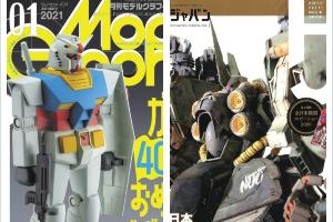 今月号の模型誌(2021年1月号)t3