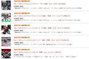 「MG アルトロンガンダム EW 【再販】【3次:2021年2月発送分】」など8点 11_27(金)11時より受注開始!t