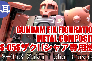 GUNDAM FIX FIGURATION METAL COMPOSITE MS-05S ザクⅠ(シャア専用機)2 (1)