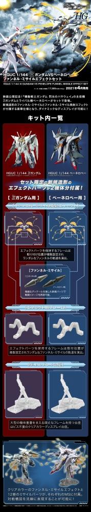 HGUC 1:144 ΞガンダムVSペーネロペー ファンネル・ミサイル エフェクトセットの商品説明画像