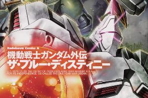 機動戦士ガンダム外伝 ザ・ブルー・ディスティニー(9) (角川コミックス・エース)t
