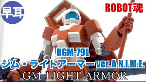 ROBOT魂 <SIDE MS> RGM-79L ジム・ライトアーマー ver. A.N.I.M.E.t3