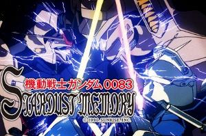 機動戦士ガンダム0083 STARDUST MEMORYt