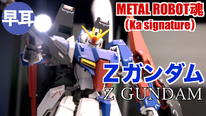 METAL ROBOT魂 (Ka signature) Ζガンダムt2