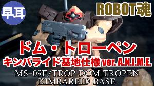 ROBOT魂 <SIDE MS> MS-09F:TROP ドム・トローペン キンバライド基地仕様 ver. A.N.I.M.E.t2