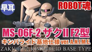 ROBOT魂 MS-06F-2 ザクII F2型 キンバライド基地仕様 ver. A.N.I.M.E.t2