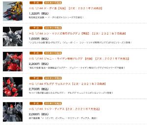 「HG リック・ディアス【2次:2021年7月発送】」など5点 2_26(金)11時より受注開始!t