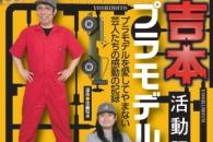 吉本プラモデル部活動記t2