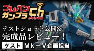 プレバンガンプラチャンネル # 15【MGガンダムMk-V】 t