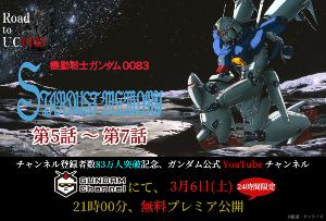 OVAシリーズ『機動戦士ガンダム0083 STARDUST MEMORY』5~7話t