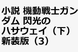 小説 機動戦士ガンダム 閃光のハサウェイ(下) 新装版t