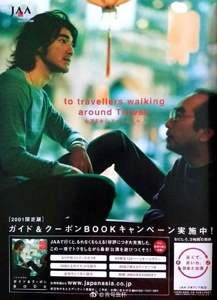 志村けん&金城武・日本アジア航空CM1