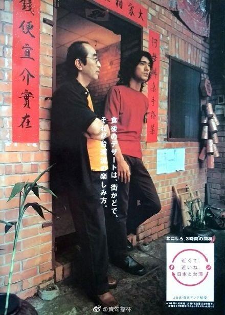 志村けん&金城武・日本アジア航空CM2